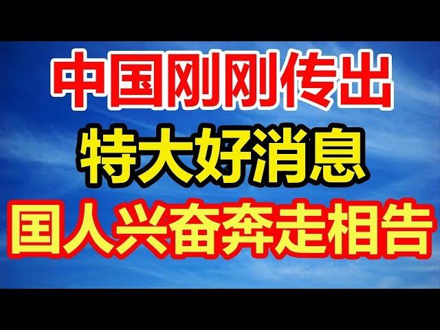 中国刚才传出特大好消息,囯人兴奋奔走相告!