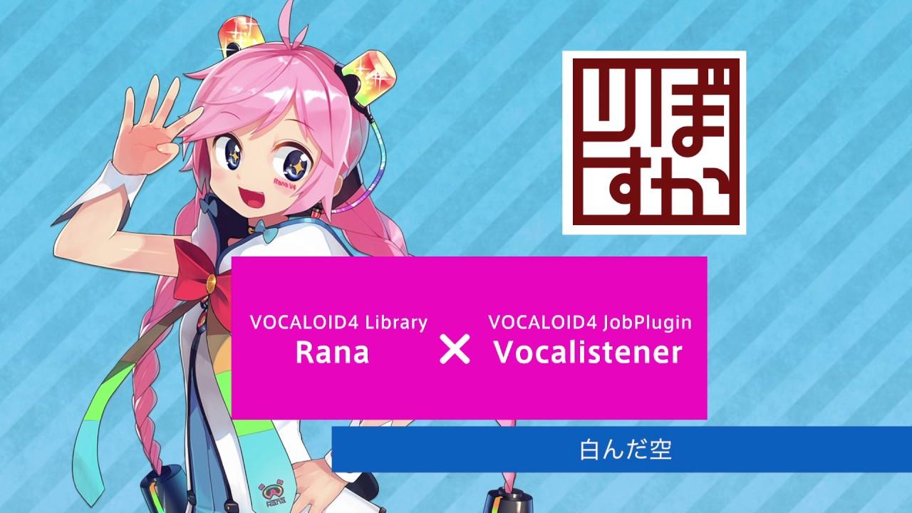 【VOCALOID公式】ぼかりす×Ranaでボカロ神調教にチャレンジ! - V4ぼかりす(VOCALOID4 Job Plugin VocaListener)は、人間の歌唱をお手本に、VOCALOIDにその真似をさせることができる歌声調整ツールです。人の歌い方をVOCALOIDのパラメータで再現するので、とても人間らしい歌声を作ることができるのです!