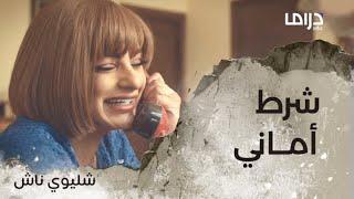 أماني تضع شرطا على ناصر للخروج من شقتها