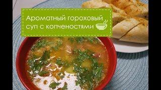 Гороховый суп с копченостями - ну очень вкусный!