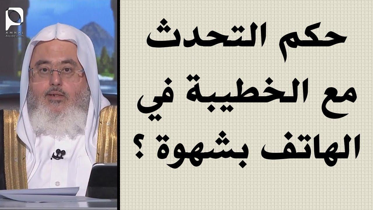 حكم التحدث مع الخطيبة في الهاتف بشهوة للشيخ محمد المنجد Youtube