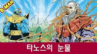 타노스의 눈물 - by 삐맨