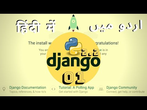Part 01 Django 2 Tutorial Series in Urdu / Hindi : What is Django 2 | How to Install Django 2 thumbnail