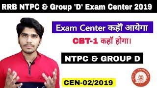 RRB NTPC & GROUP D Exam Center Location 2019 | Exam Center कहॉं आयेगा। Exam Center 2019