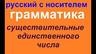 № 432 Русский язык : ГРАММАТИКА : существительные единственного числа
