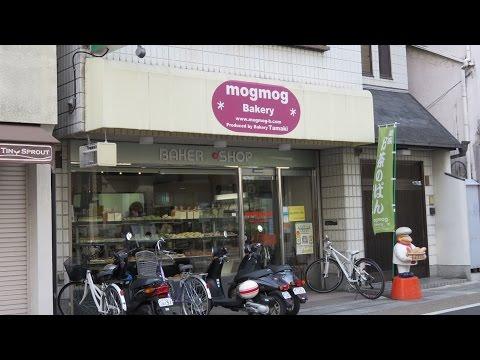 京都の宇治にあるパン屋さん 「モグモグベーカリー」