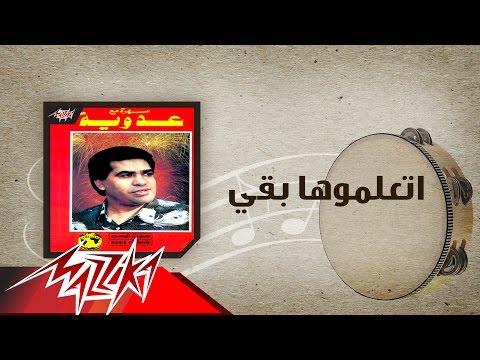 اغنية أحمد عدوية- ااتعلموها بقى - استماع كاملة اون لاين MP3