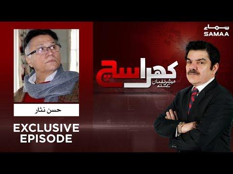 Hassan Nisar Exclusive Interview   Khara Sach   Mubashir Lucman   SAMAA TV