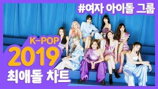 2019 총결산! 여자 아이돌 그룹 TOP10 과연 누구?! 최애돌 2019 여자아이돌 순위 | #트와이스 …