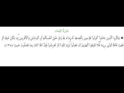 SURAH AN-NISA #AYAT 135: 1st July 2020