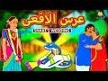 عرس الافعى   Snake Wedding   Arabian Fairy Tales   قصص اطفال   حكايات عربية   Koo Koo TV