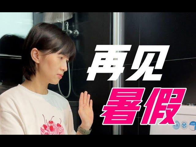 papi酱 - 熊孩子开学前的心理活动【papi酱的迷你剧场】
