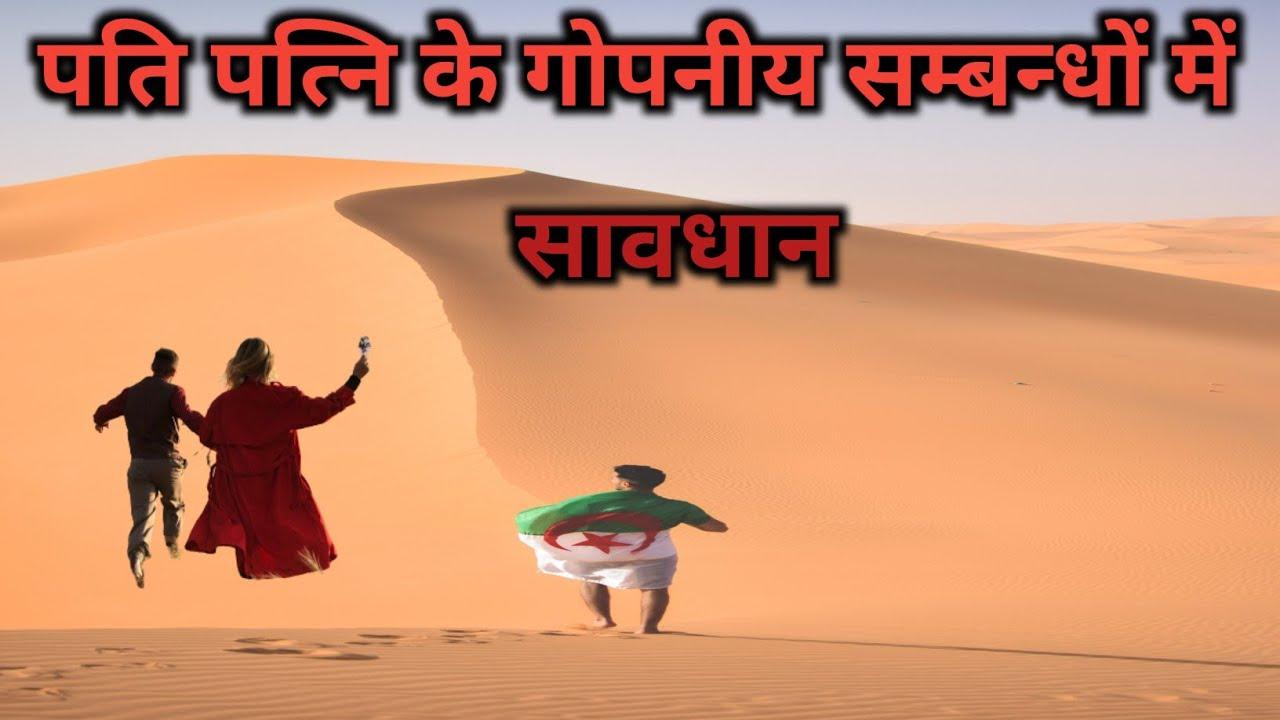 pati patni ka gopneya sambhando ma savdhan( पति पत्नि के गोपनीय सम्बन्धों में सावधान)