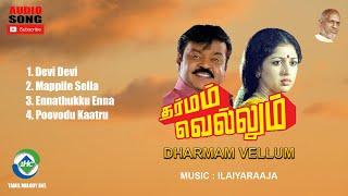 Dharmam Vellum (1989) HD | Audio Jukebox | Ilaiyaraaja Music | Tamil Melody Ent.