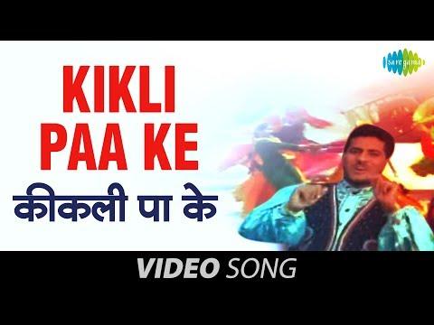 Kikli Paa Ke | Surjit Khan