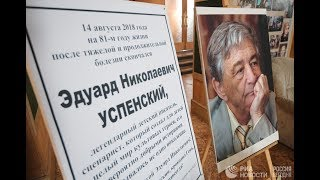 Церемония прощания с Эдуардом Успенским