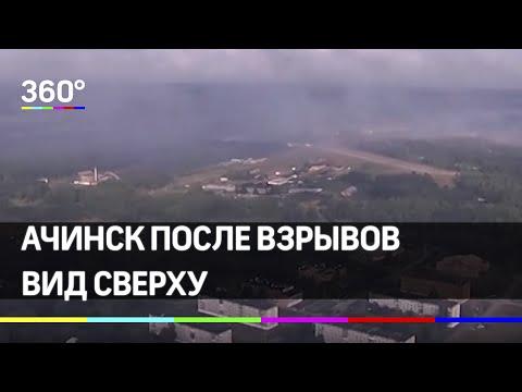 Последствия взрыва в Ачинске. Видео с воздуха