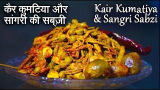 Kair Sangri Sabzi Recipe | कैर सांगरी की सब्ज़ी | Ker Kumatiya Sangri Sabzi | Panchkuta ki Sabzi