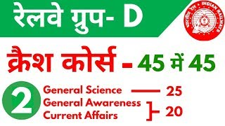 Railway Group D क्रैश कोर्स - 2nd video | General Science, General awareness and Current Affairs