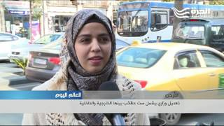 تعديل حكومي في الاردن شمل 6 حقائق وزارية