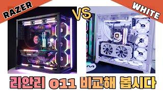 """리안리 O11 """"""""레이저 vs 화이트…"""