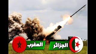 ◾ماذا..؟ لو وقعت حرب بين المغرب والجزائر .. فمن الأقوى في الميدان⬅شاهد