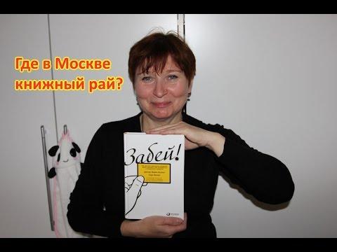 Где купить книги в Москве? Книжный рай.