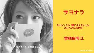 『サヨナラ』曽根由希江 作詞・作曲:曽根由希江/編曲:藤井理央 2014...