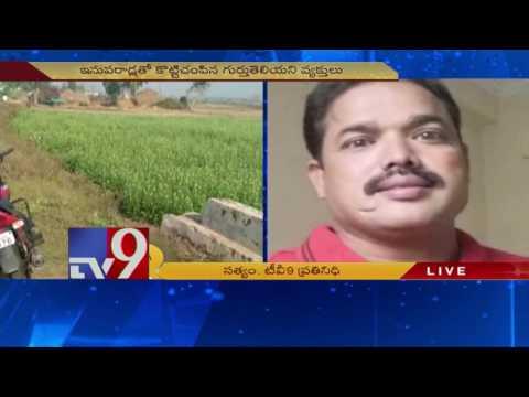 Rowdy Sheeter Kali Prasad murdered in Srikakulam - TV9