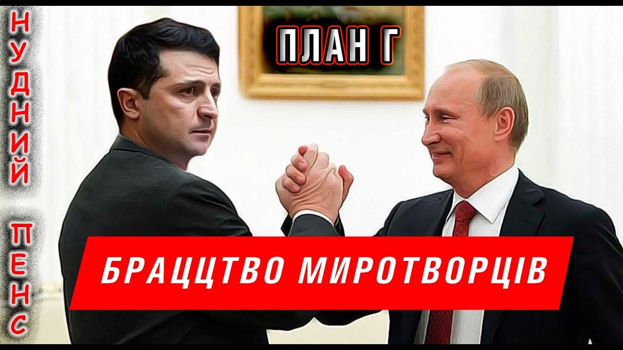 Зеленский, Путин и новый план.  Ждем новых обращений.