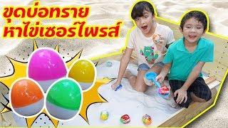 บรีแอนน่า | ขุดบ่อทราย แข่งหาไข่เซอร์ไพรส์ ชาเลนจ์สนุกๆ | Sandbox Surprise Eggs Challenge