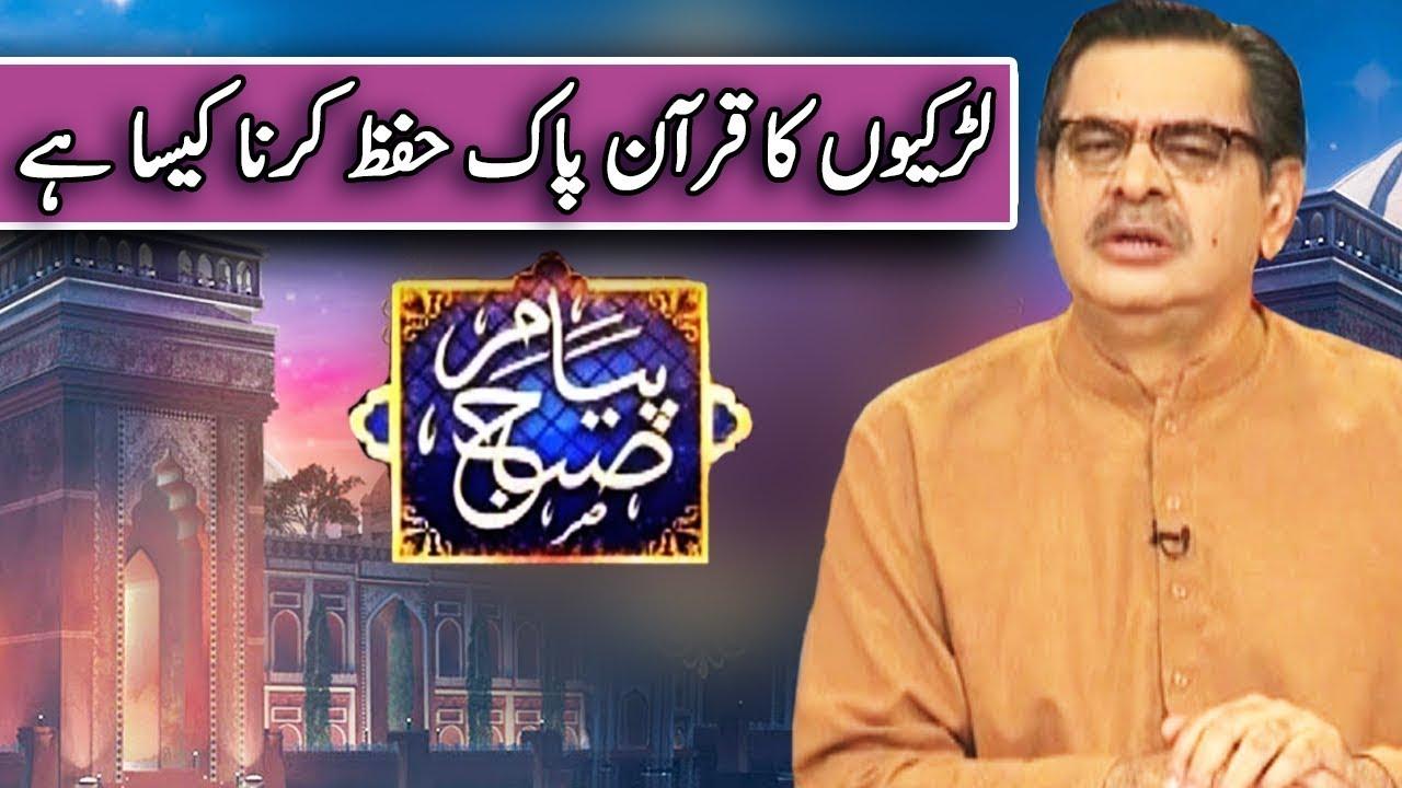 Payam e Subh With Aneeq Ahmed | 15 March 2019 | Dunya News