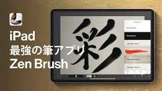 iPad Pro 筆アプリ「 Zen Brush 2 」で和デザイン!!