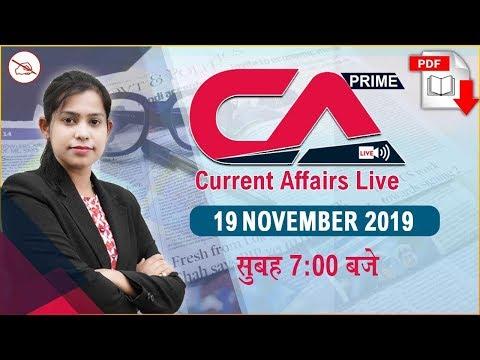 Current Affairs Live at 7:00 am | 19 Nov 2019 | UPSC, SSC, Railway, RBI, SBI, IBPS