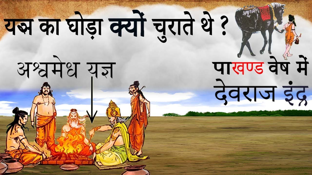 देवराज इन्द्र सबका घोड़ा क्यों चुराता थे ?   Why Did Lord Indra Use To Steal Horse?   Do You Know ???