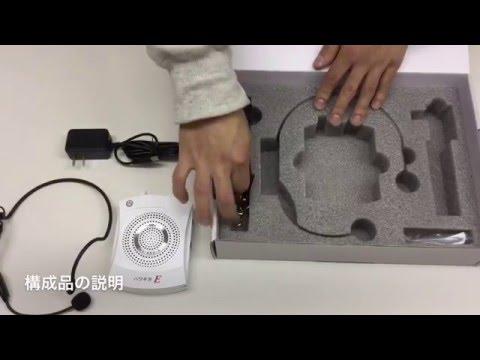 手ぶら拡声器8A(パワギガE)の標準構成品