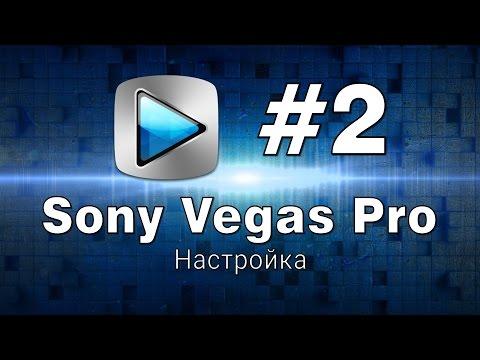 Как отрендерить видео в sony vegas 10