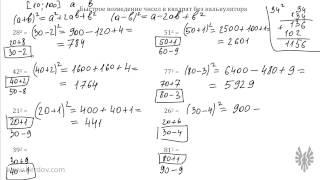 Быстрое возведение чисел в квадрат без калькулятора