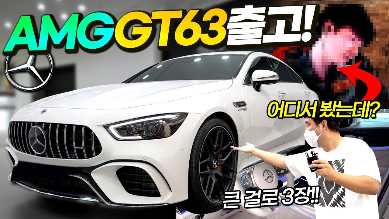 '월 수익 3천' 40만 유튜버가 선택한 차! AMG GT 출고했습니다!!