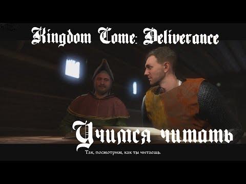 Как научиться читать в  Kingdom Come - Deliverance?!