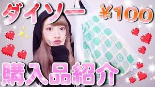ダイソー購入品紹介!!可愛いの!あれもこれも全部100円♡【100均】 thumbnail