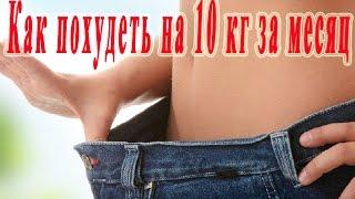 ★Как похудеть на 10 кг за месяц,  РЕАЛЬНО РАБОТАЕТ!