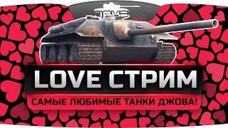 LOVE СТРИМ. Катаем самые любимые танки Джова!