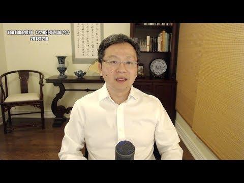 文昭:中共可抓波音高管报孟晚舟一箭之仇?北京捏到软柿子?