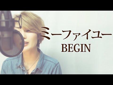 【027】ミーファイユー/BEGIN (Full/歌詞付き) covered by SKYzART