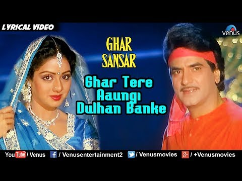 ghar-tere-aaungi---lyrical-video- -ghar-sansar- -sridevi-&-jeetendra- -best-evergreen-bollywood-song