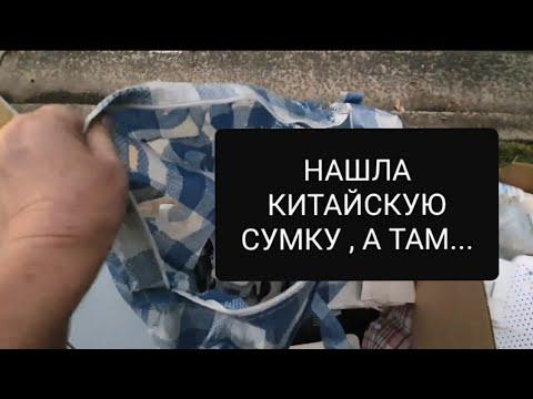 Нашла китайскую сумку ! А там ...Челюсти отпали ! Это не свалка а барахолка .И винтаж и антиквариат