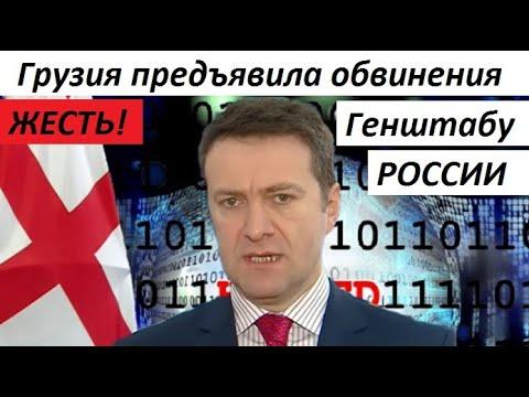ВНЕЗАПНО?! ГРУЗИЯ ПPEДЪЯВИЛА ОБВИНЕНИЯ ГЕНШТАБУ РОССИИ - новости России