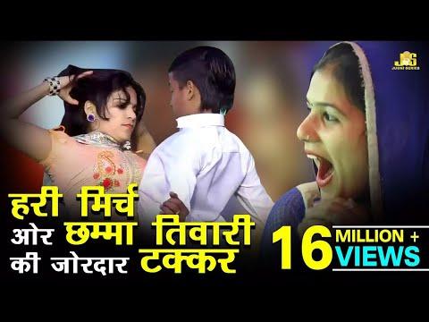 छम्मा बोली मन्नै चुसादे तेरा बढ़िया माल // Funny Haryanvi Ragni By Chamma Tiwari & Hari Mirchi