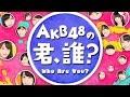 【第16回】AKB48の君、誰?